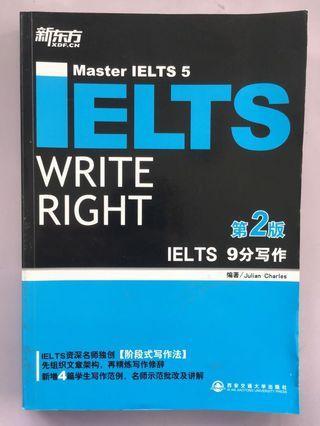 新東方IELTS 9分寫作(簡體版)