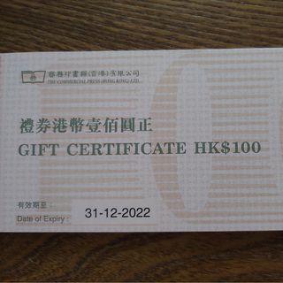 商務現金書卷coupon$100 x 25 張 (2022年到期)