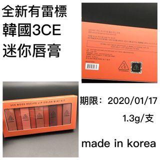 韓國3CE迷你唇膏