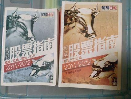 香港股票指南2011-2012
