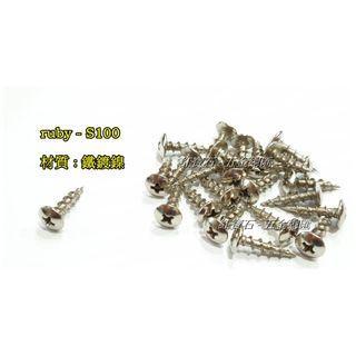 🚚 ruby-S100 螺絲 木工螺絲