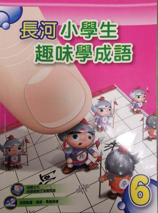 長河小學生趣味學成語