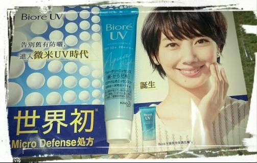 Biore UV water essence水凝長效保濕防曬乳 SPF50+ PA++++ 15g