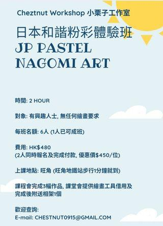 《日本和諧粉彩畫 JP Pastel Nagomi art》 8月份招生