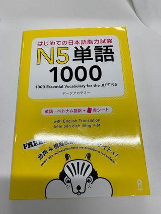 日文 N5