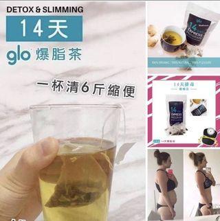 西班牙GLO 😍爆脂茶