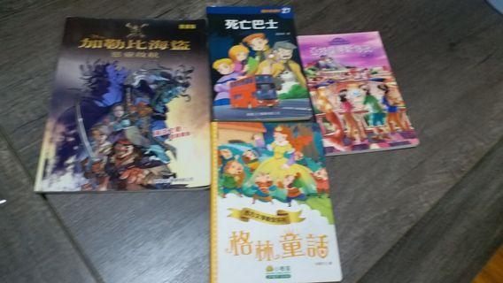 中文圖書。死亡巴士。格林童話