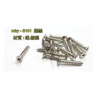 🚚 ruby-S101 螺絲 木工螺絲