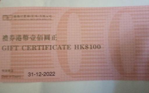 商務印書館禮券港幣100元