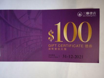 三聯書店禮券港幣100元