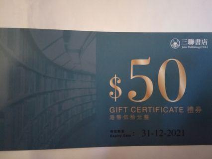 三聯書店禮券港幣50元