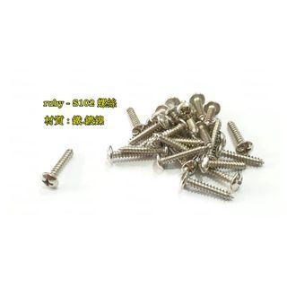 🚚 ruby-S102 螺絲 木工螺絲
