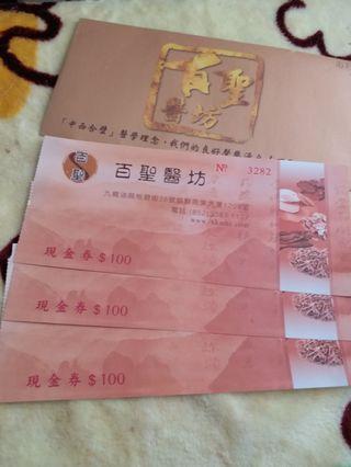 百聖醫坊 100元現金券 3張