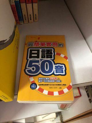 日語書 20 蚊