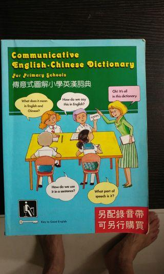 Communicative English-Chinese Dictionary