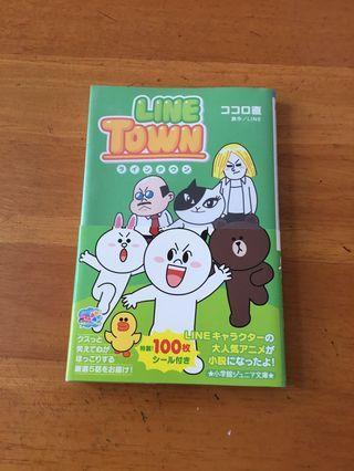 Line Town 日文小說