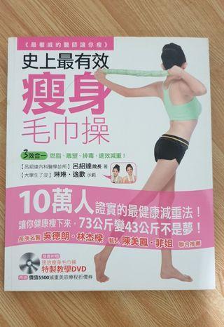 《二手》史上最有效瘦身毛巾操~含DVD~書況八成新