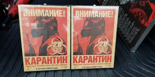 28 Weeks Later Original Promo Posters (Russian Version)