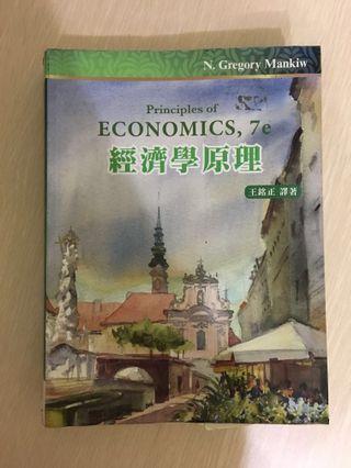經濟學原理7e
