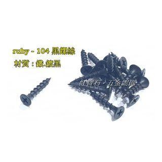 🚚 ruby-S104 螺絲 木工螺絲 黑色螺絲