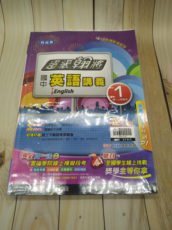 國一(七年級)英文參考書講義第一冊[翰林版]九成新