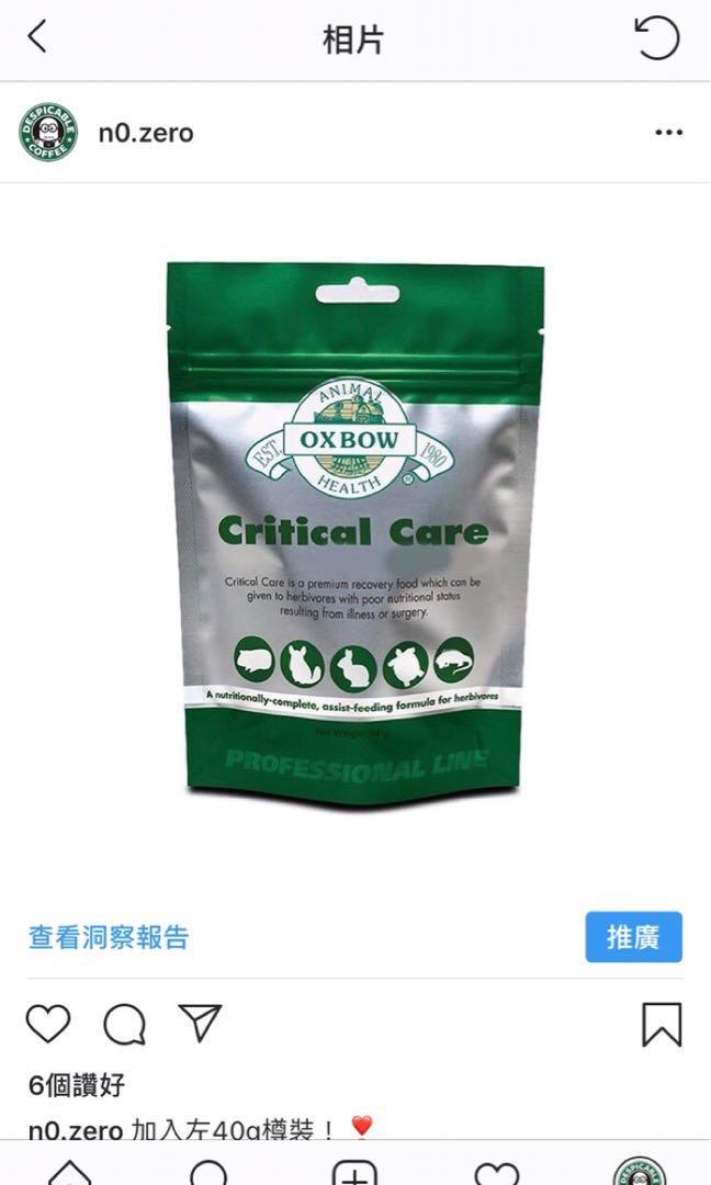 🤩小寵物 OXBOW 營養草粉 (倉鼠 刺蝟 小兔 龍貓等) 樽裝🐭🐹🐰🦔🐁