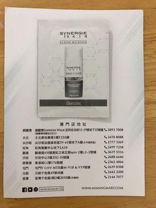 Synergie skin uberzinc 物理化曬底霜