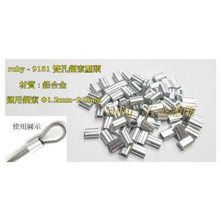 ruby-9150 鋼繩壓頭 鋼索壓頭 掛圖器 掛畫器 鋼繩掛畫鉤 8字型鋁套雙孔 夾頭 配件 鋁套 鋁夾頭 呂壓頭