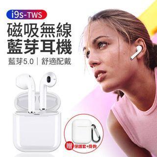 🚚 i9S-TWS 雙耳無線藍牙耳機/磁吸充電(附保護套&掛鈎)