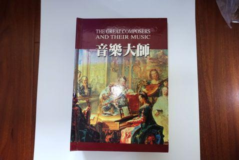 🚚 音樂大師 - The Greatest Composers and Their Music
