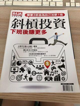 🚚 斜槓投資雜誌