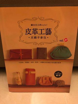 皮革工藝 - 皮縫手拿包