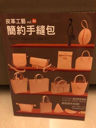 皮革工藝 - 簡約手縫包 Vol.26