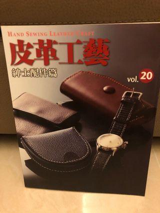 皮革工藝 - 紳士配件篇 Vol. 20