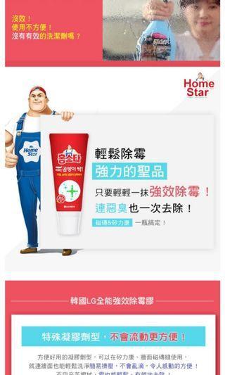 🚚 【LG】Mr.HomeStar全能強效除霉膠