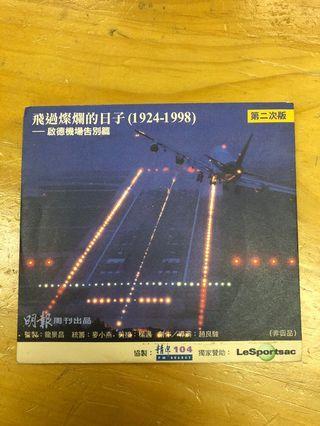 飛過燦爛的日子 (1924-1998)第二次版 - 啟德機場告別篇
