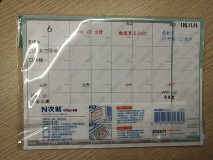 🚚 月曆周曆n次貼