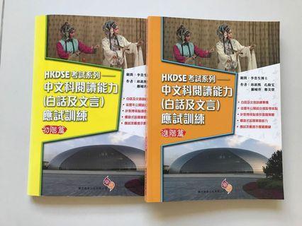 DSE 中文科閱讀能力(白話及文言)應試訓練
