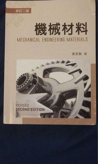 機械材料 新文京出版