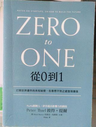 Zero to one 從0到1