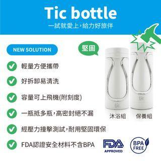 【小蟻國】香港設計 TIC Design 旅行分裝 收納罐 - 沐浴+保養 豪華組 (三色可選)旅行方便 可上飛機 FDA安全認證