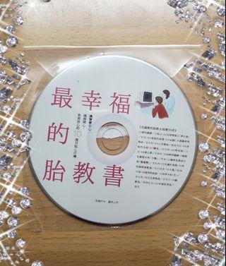【包郵&全新】最幸福的胎教書