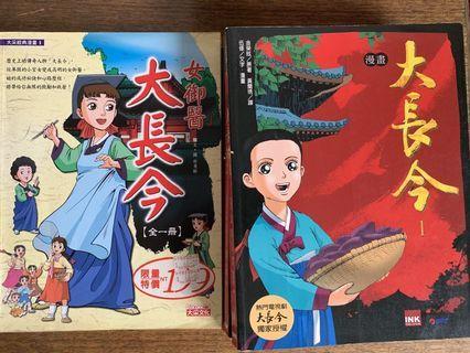 大長金漫畫(4本)