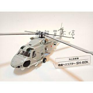 <現貨> 日本海上自衛隊SH-60K 反潛直升機 1/100 合金直升機模型