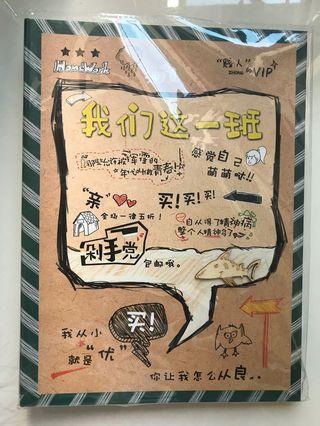 毕业纪念册/ 同学录