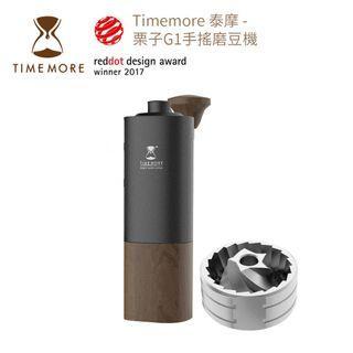 【小蟻國】 免運 TIMEMORE 栗子 G1 手搖磨豆機 ( 鋼磨芯 ) 紅點設計獎 國際工業設計的奧斯卡 之稱