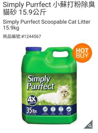 限量特價至7/7小蘇打粉除臭貓砂 15.9公斤
