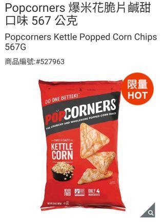 限量特價至7/7(2入)爆米花脆片鹹甜口味 567 公克