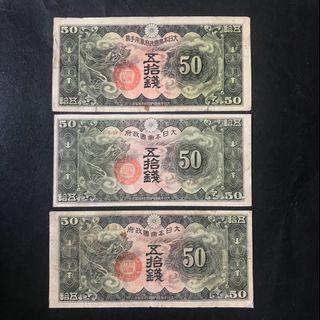 大日本帝國政府 軍票50錢 3張品相如圖