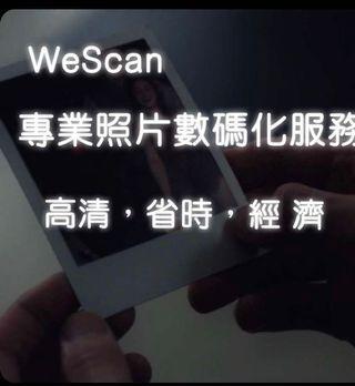 WeScan — 照片數碼化服務